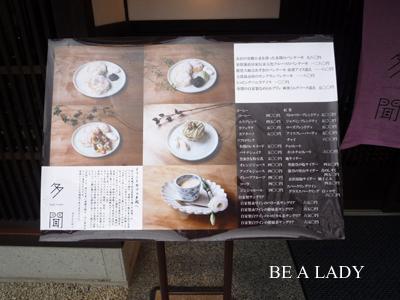 cafe多聞メニュー表